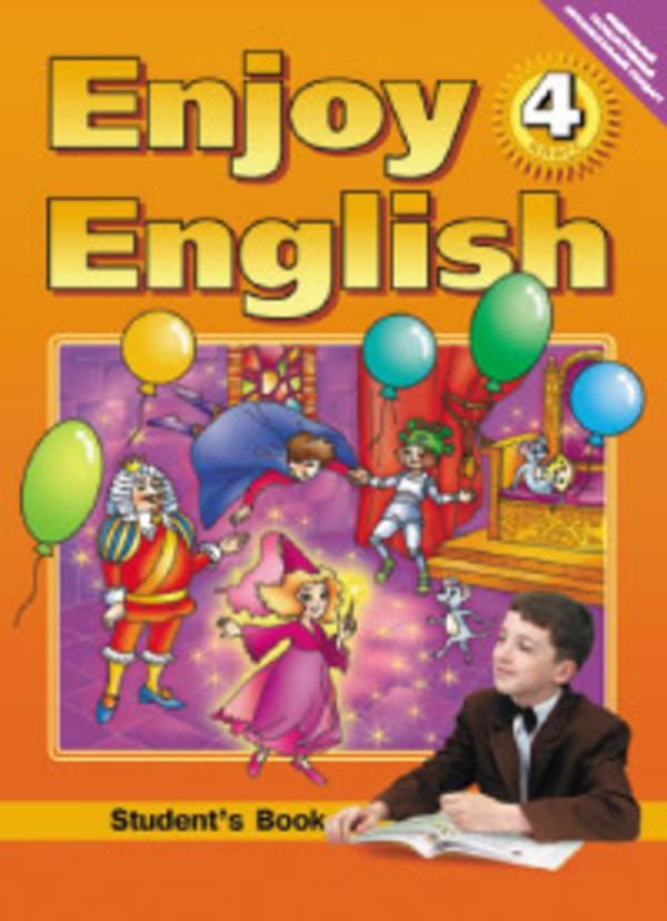 Английский язык 4 класс. Enjoy English Биболетова М.З., Денисенко О.А., Трубанева Н.Н.