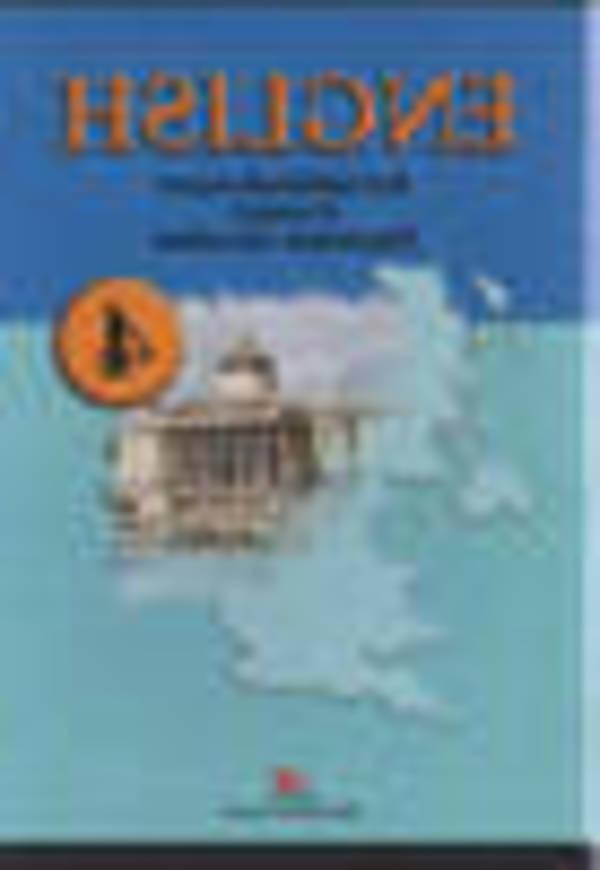 За рабочая класс по языку лапицкая английскому 9 решебник тетрадь