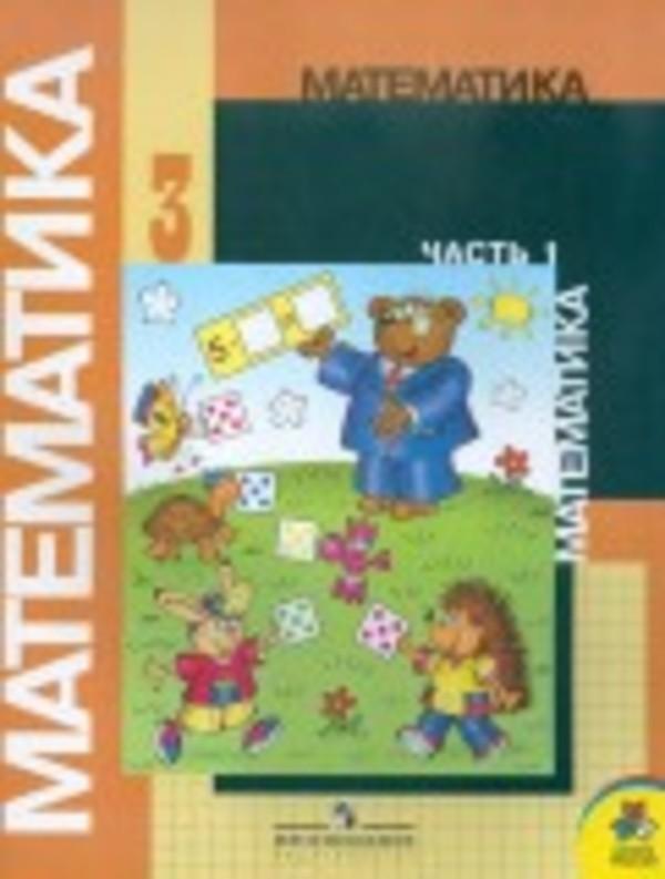 Математика 2 класс гдз моро бантова школа россии