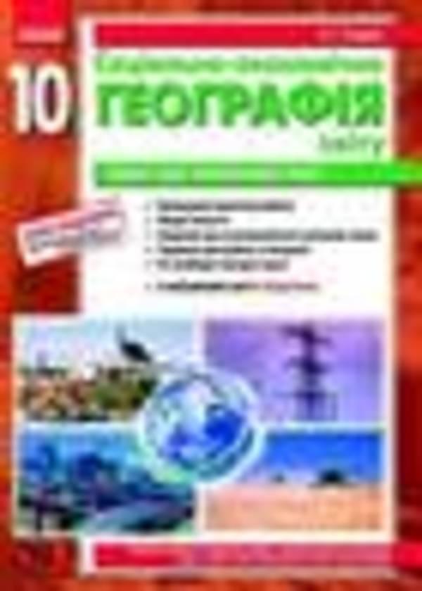 Робочий зошит з географії 10 клас Стадник О. Г.