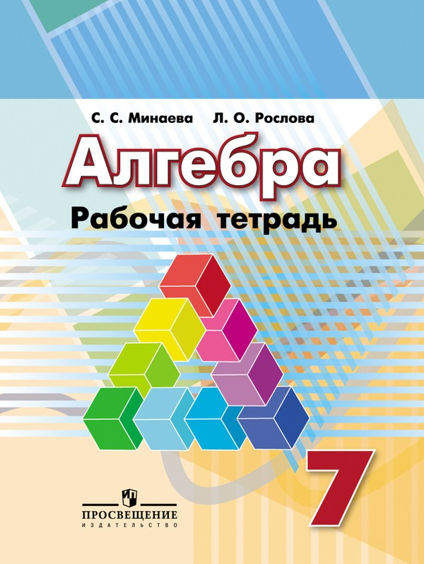Гдз алгебра рабочая тетрадь 7 класс с.с минаева