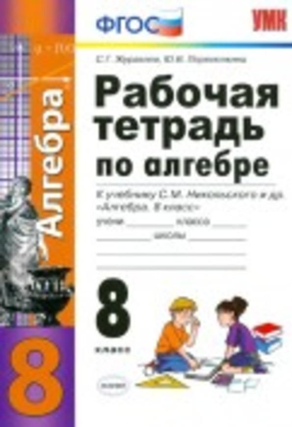 Рабочая тетрадь по алгебре 8 класс Журавлев, Перепелкина. К учебнику Никольского Экзамен