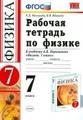 Рабочая тетрадь по физике 7 класс. ФГОС Минькова, Иванова Экзамен