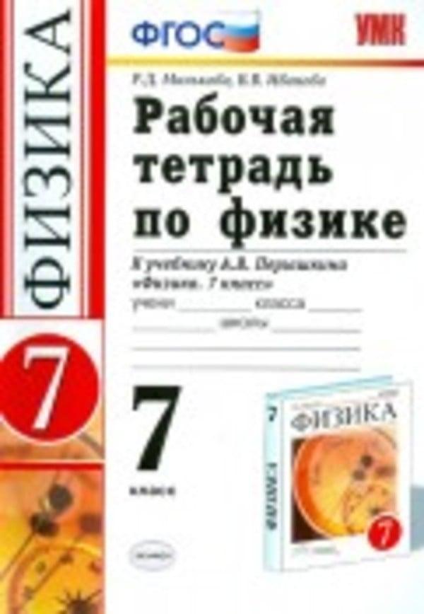 Рабочая тетрадь по физике 7 класс Минькова, Иванова Экзамен