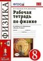 Рабочая тетрадь по физике 8 класс. ФГОС Касьянов, Дмитриева Экзамен