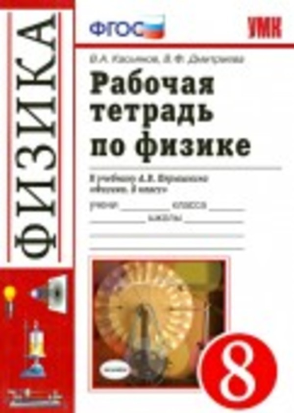 Рабочая тетрадь по физике 8 класс Касьянов, Дмитриева Экзамен