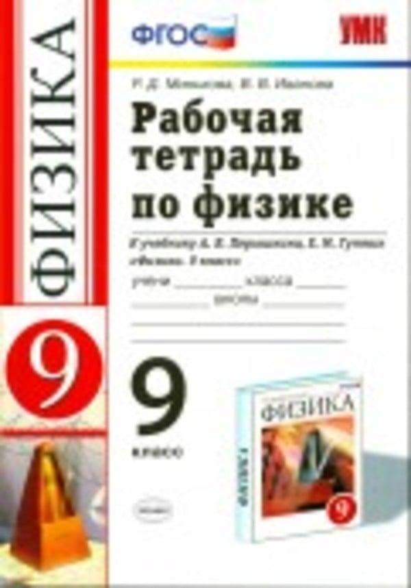 Рабочая тетрадь по физике 9 класс Минькова, Иванова Экзамен