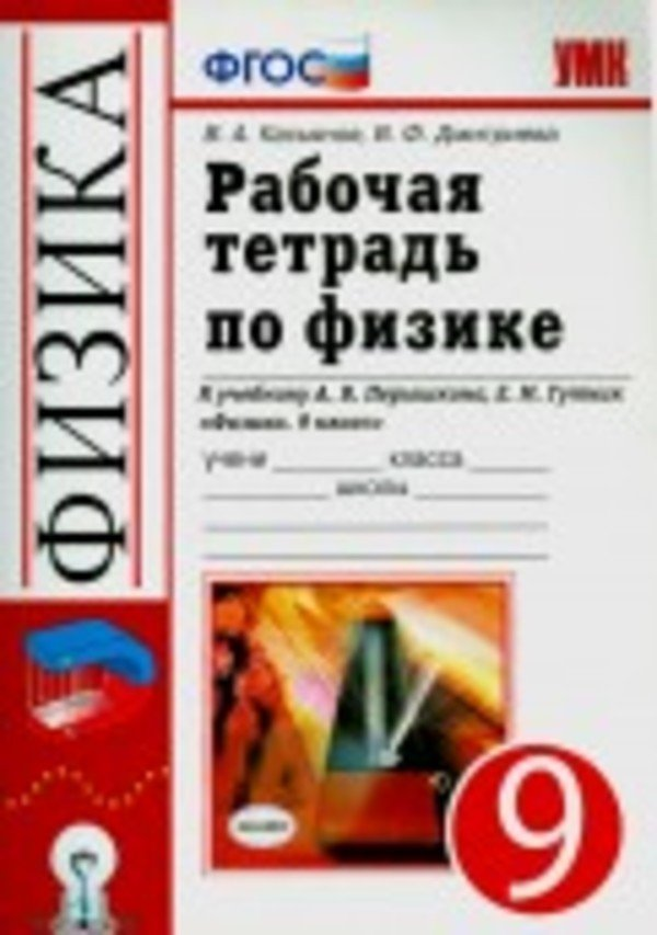 Рабочая тетрадь по физике 9 класс Касьянов, Дмитриева Экзамен