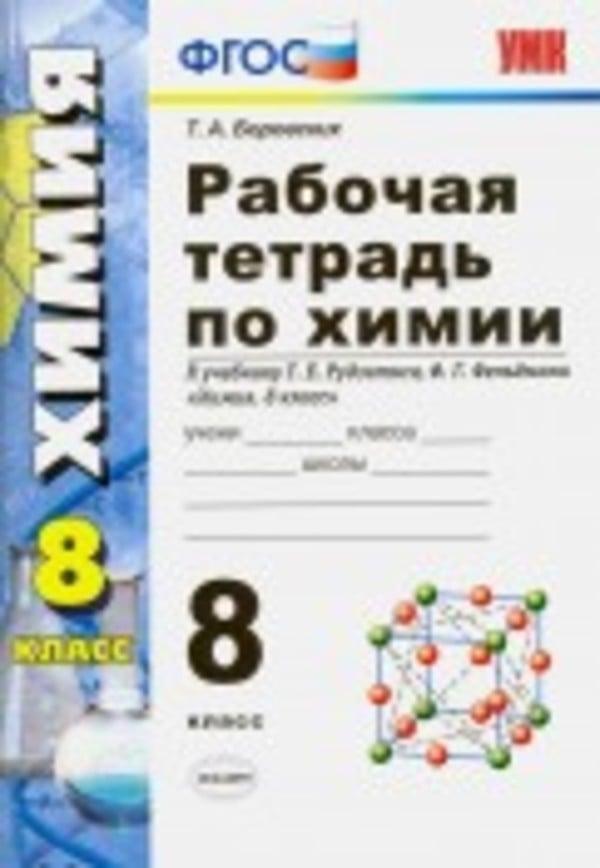 Рабочая тетрадь по химии 8 класс Боровских. К учебнику Рудзитис Экзамен