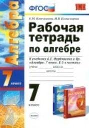 Гдз по алгебре 7 класс рабочая тетрадь ключникова, комиссарова. К.