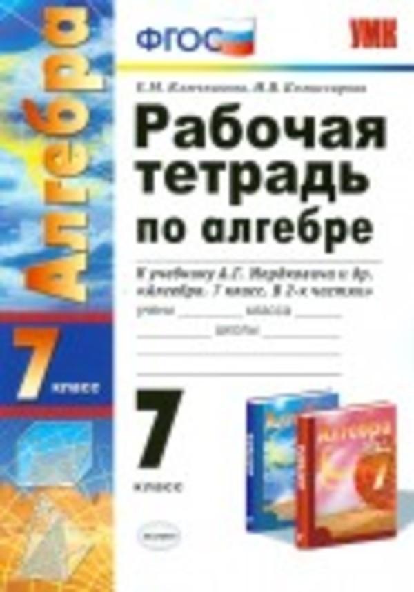 Обложка книги фгос мордкович алгебра решебник 7 класс