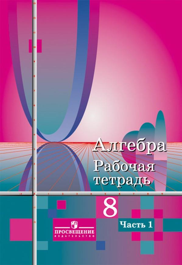 Алгебра рабочая тетрадью.м. калягин 8 класс гдз
