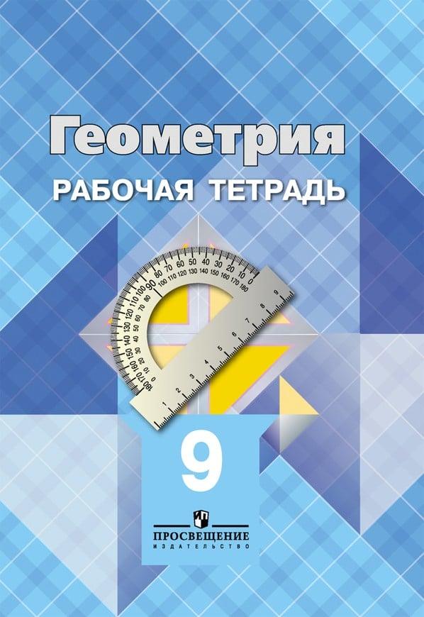 Решебник рабочий тетради по геометрии атанасян 9 класс спиши.ру