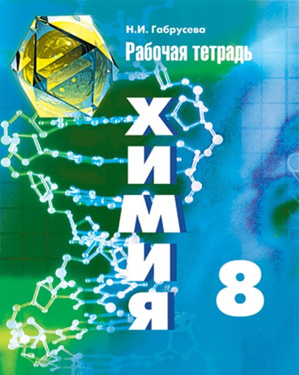 Рабочая тетрадь по химии 8 класс. ФГОС Габрусева Просвещение