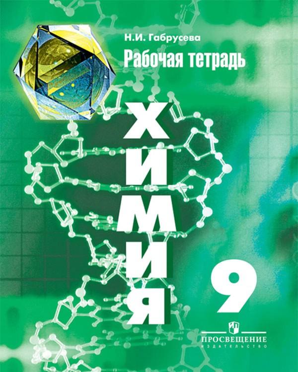 Рабочая тетрадь по химии 9 класс. ФГОС Габрусева Просвещение