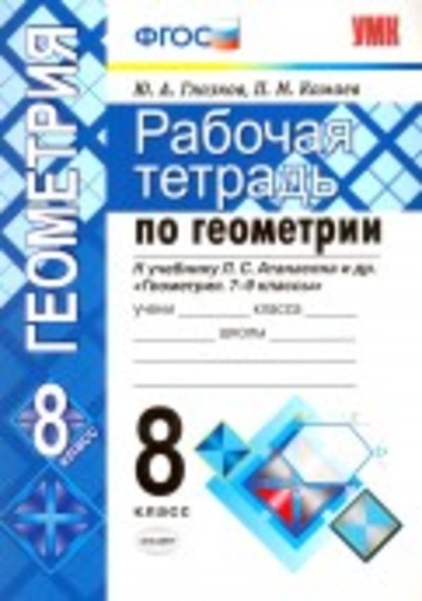 Рабочая тетрадь по геометрии 8 класс Глазков, Камаев. К учебнику Атанасяна Экзамен