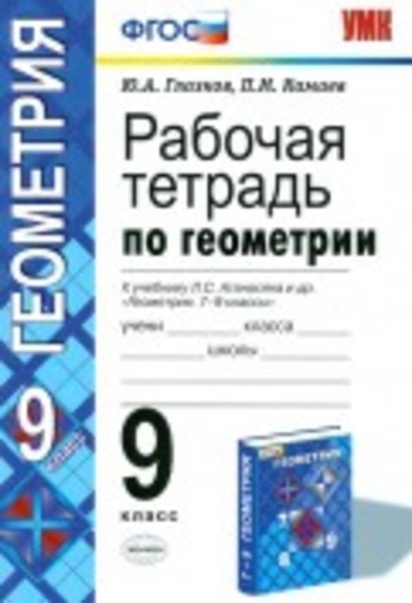 Рабочая тетрадь по геометрии 9 класс. ФГОС Глазков, Камаев. К учебнику Атанасяна Экзамен