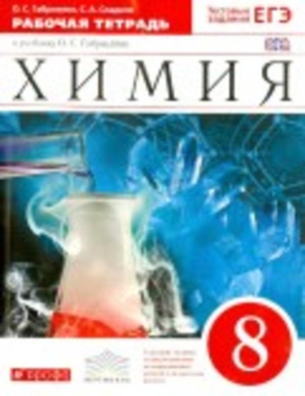 Рабочая тетрадь по химии 8 класс О.С. Габриелян, С.А. Сладков