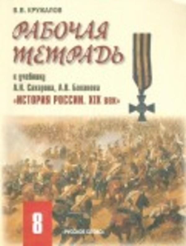 Рабочая тетрадь по истории 8 класс Кружалов . К учебнику Сахарова Русское Слово