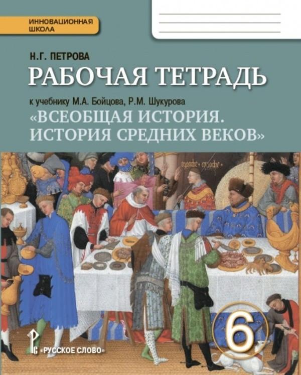 По решебник история тетрадь рабочей средних веков