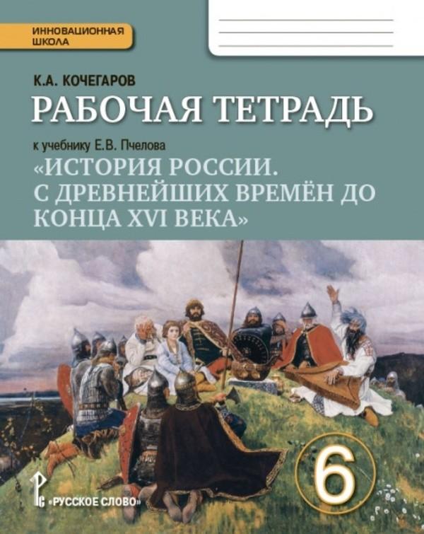 Рабочая тетрадь по истории 6 класс Кочегаров. К учебнику Пчелова Русское Слово