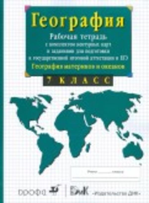 Контурные карты по географии 7 класс. ФГОС Сиротин Дрофа