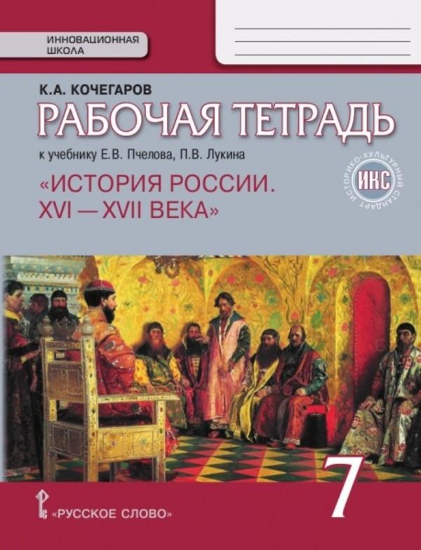 Рабочая тетрадь по истории 7 класс Кочегаров. К учебнику Пчелова Русское Слово