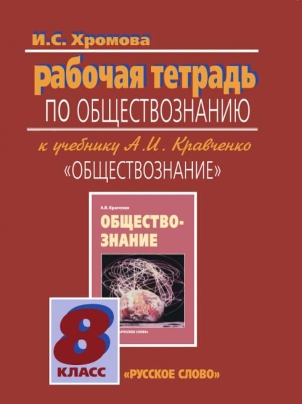 Рабочая тетрадь по обществознанию 8 класс. ФГОС Хромова. К учебнику Кравченко Русское Слово