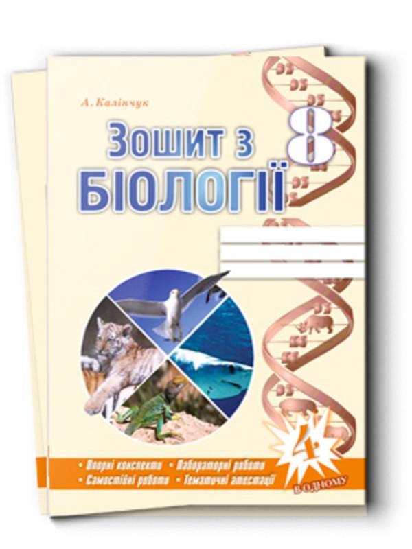 Робочий зошит з біології 8 клас А. Калінчук