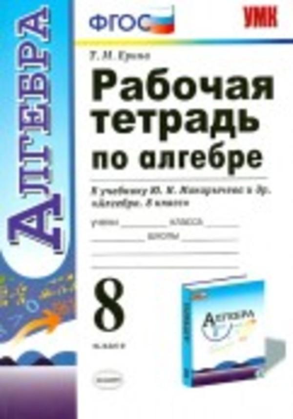 Рабочая тетрадь по алгебре 8 класс. ФГОС Ерина. К учебнику Макарычева Экзамен