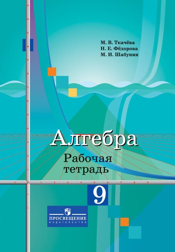 Рабочая тетрадь по алгебре 9 класс. ФГОС Ткачёва, Фёдорова Просвещение