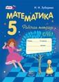 Рабочая тетрадь по математике 5 класс. Часть 1, 2. ФГОС Зубарева Мнемозина