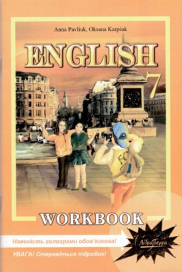 Робочий зошит з англійської мови 7 клас Оксана Карпюк (Карп'юк)