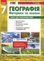 Робочий зошит з географії 7 клас. Зошит для практичних робіт О.Г. Стадник