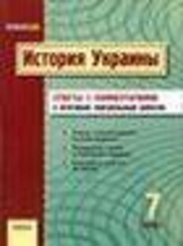 История Украины 7 класс. Ответы к сборнику заданий для итоговых контрольных работ