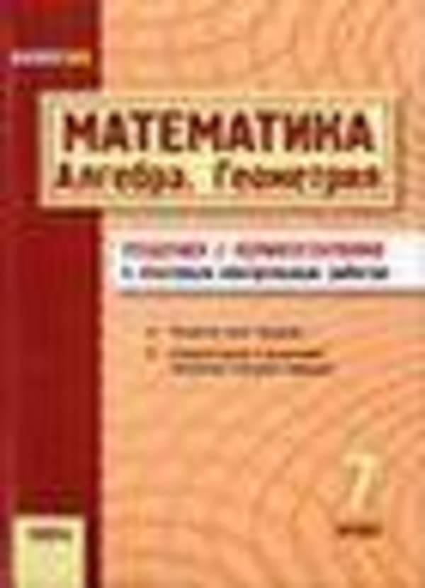 Математика 7 клас.  Алгебра, Геометрія. Розв'язанья з коментарями до підсумкових контрольних робіт 2011
