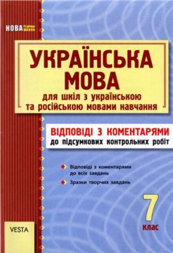 Українська мова 7 клас. Відповіді з коментарями до підсумкових контрольних робіт С.Р. Молочко 2011