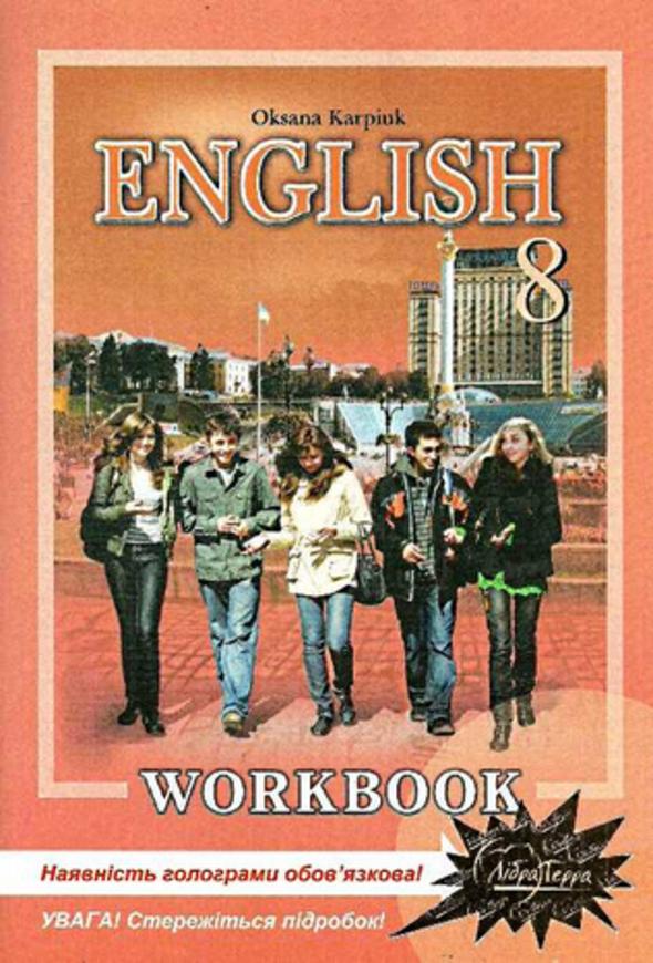 Робочий зошит з англійської мови 8 клас Оксана Карпюк (Карп'юк)