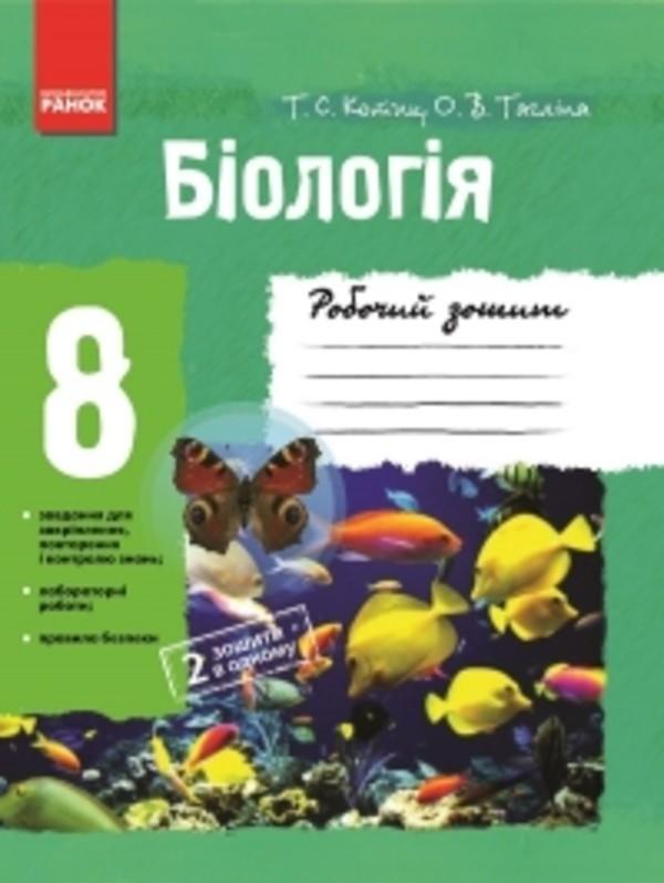 Біологія 8 клас. Робочий зошит для лабораторних і практичних робіт Котик Т. С. Таглина О. В.