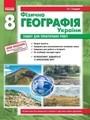 Географія 8 клас. Фізична географія України. Зошит для практичних робіт відповіді О.Г. Стадник