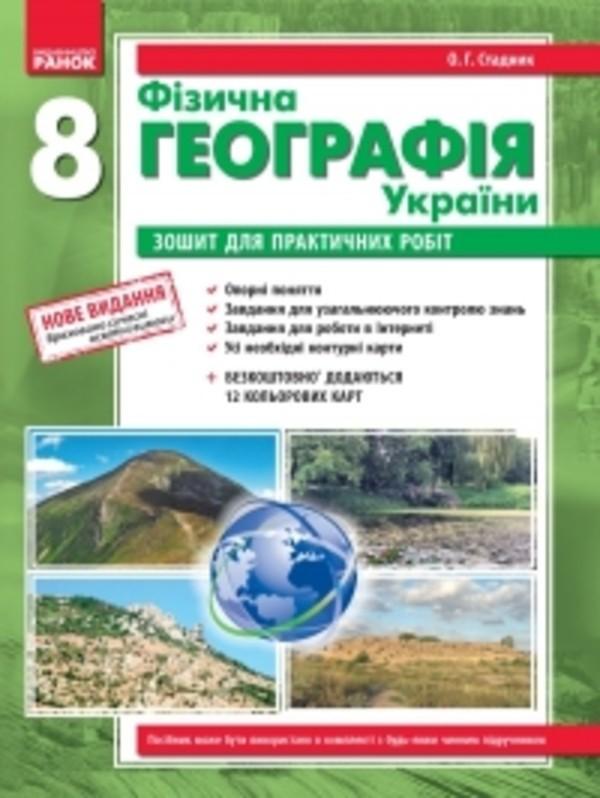 Практическая тетрадь по географии 8 класс о.г стадник