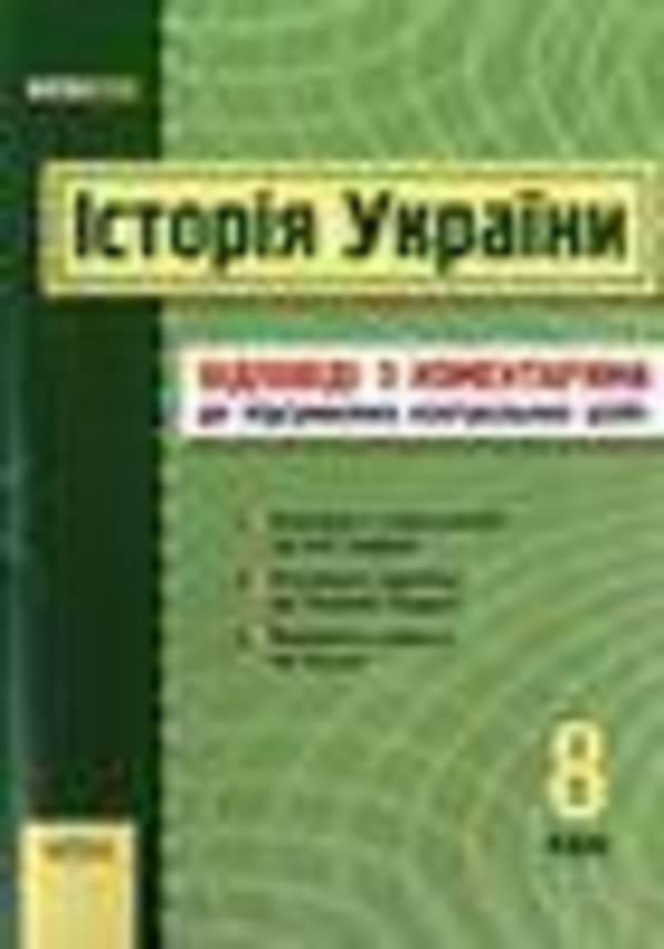 Історія України 8 клас. Відповіді до збірника завдань для підсумкових контрольних робіт 2011