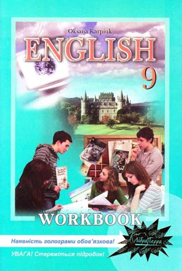 Робочий зошит з англійської мови 9 клас О.Д. Карпюк (Карп'юк)