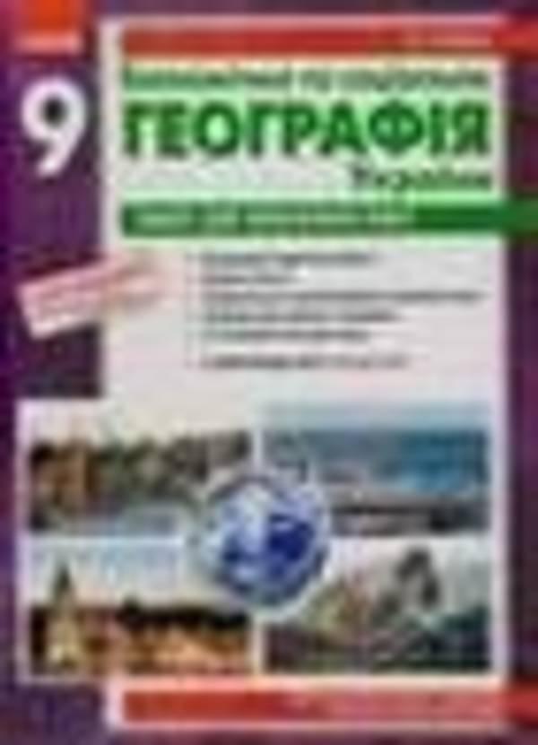 Географія 9 клас. Економічна і соціальна географія України. Зошит для практичних робіт відповіді О.Г. Стадник