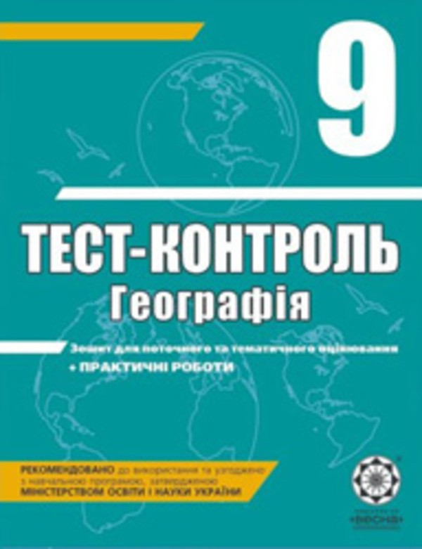 Тест-контроль. Географія. 9 клас Курносова О. В.