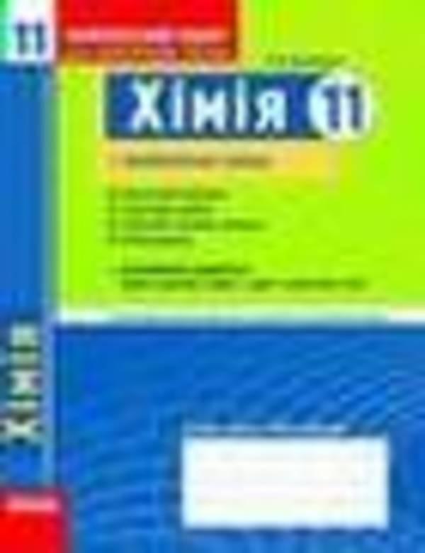 Хімія 11 клас. Комплексний зошит для контролю знань з хімії відповіді О.В. Григорович