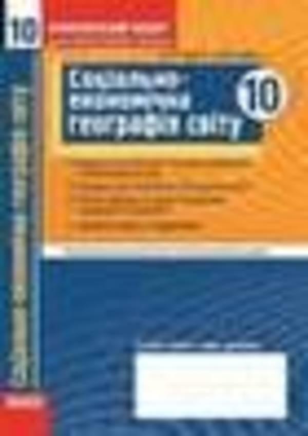 Географія 10 клас. Соціально-економічна географія світу відповіді В.Ф. Вовк