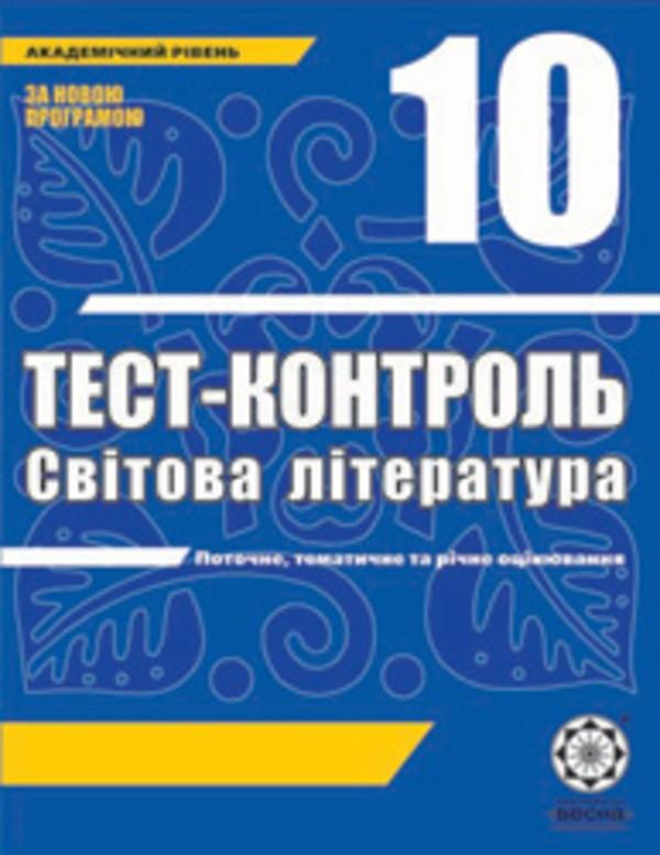 Тест-контроль. Світова література. 10 клас Андронова Л. Г.