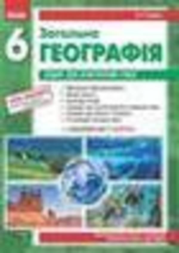 География 6 класс. Загальна географія. Зошит для практичних робіт відповіді О.Г. Стадник
