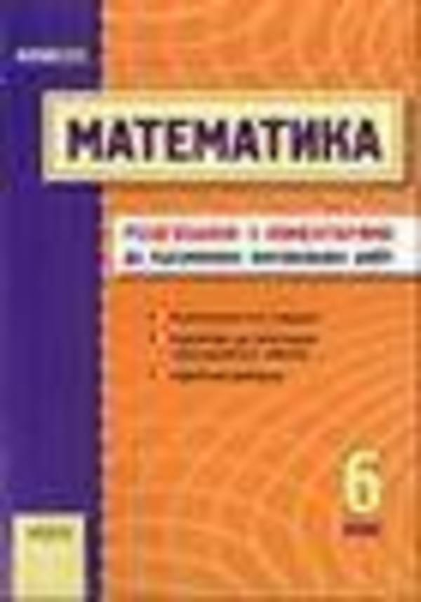 Математика 6 клас. Розв'язанья з коментарями до підсумкових контрольних робіт 2011